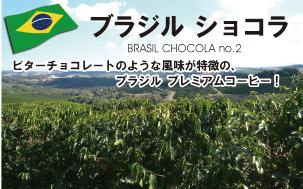 「ブラジル ショコラ」